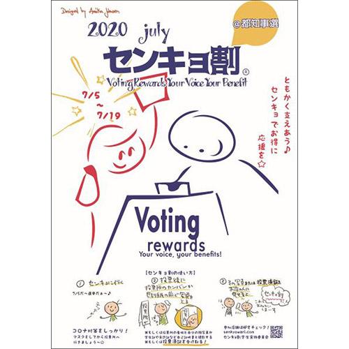 画像: 「センキョ割@都知事選」のポスター senkyowari.com