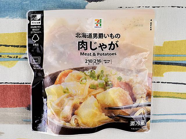 画像: 定番のおかずに「北海道産男爵芋の肉じゃが」