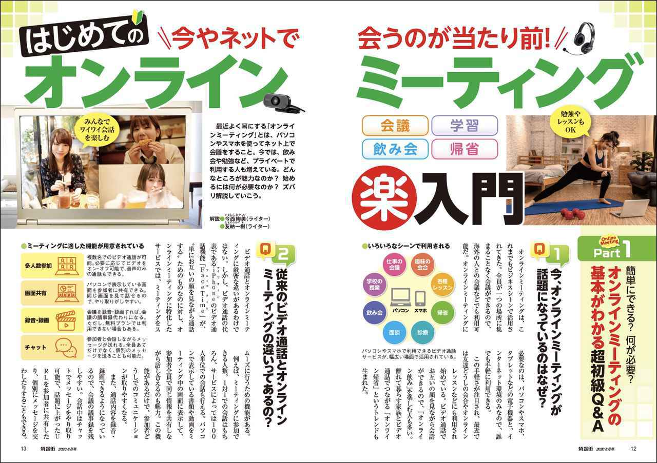 画像3: 【特選街8月号本日発売!】楽しく使える「スマホアプリ」、 「オンライン飲み&会議」入門、「安くていいモノ」大特集!