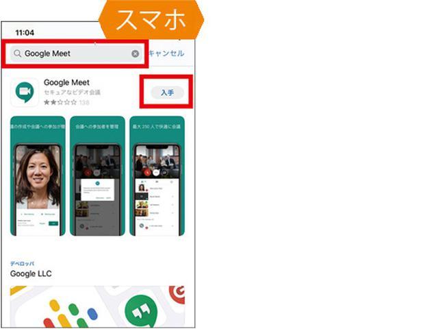 画像3: ● アプリ一覧から「Meet」を選ぶ