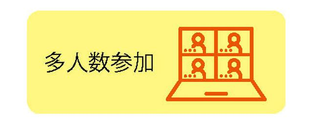 画像1: 【オンラインミーティングとは】ビデオ通話との違いは?ネット上で会議や飲み会を行える無料ツールを比較