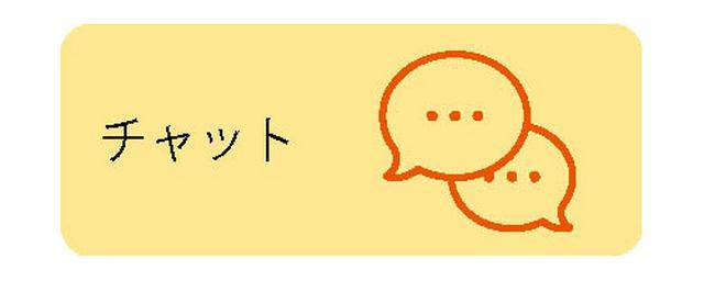 画像4: 【オンラインミーティングとは】ビデオ通話との違いは?ネット上で会議や飲み会を行える無料ツールを比較