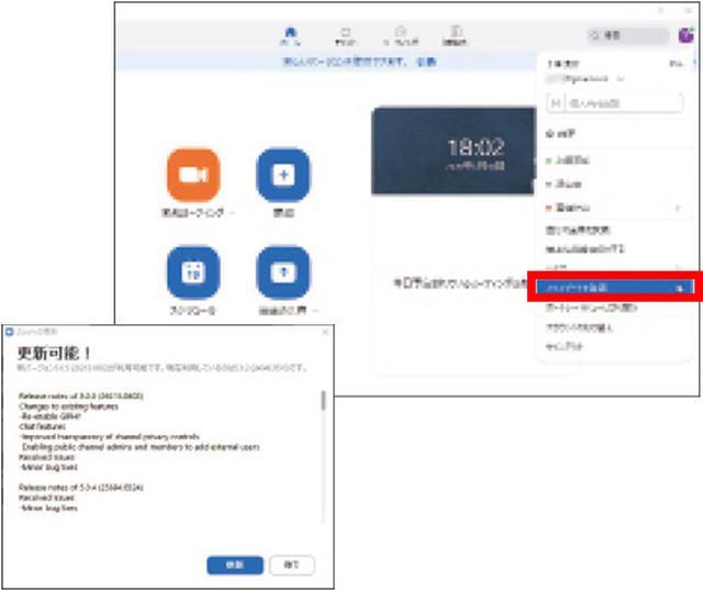 画像: Zoomを最新版にするには、アプリを起動してプロフィールアイコン→「 アップデートを確認 」の順にクリックする。
