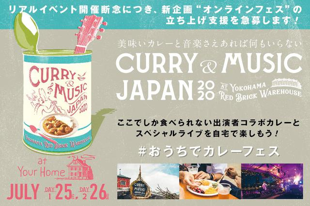 画像: CURRY&MUSIC JAPAN 2020 at HOME