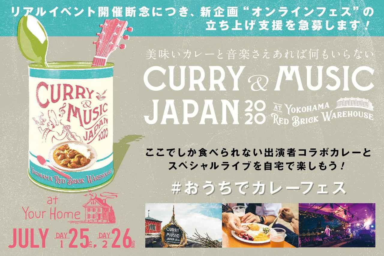 画像: CURRY&MUSIC JAPAN 2020 at HOME