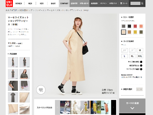 画像: www.uniqlo.com