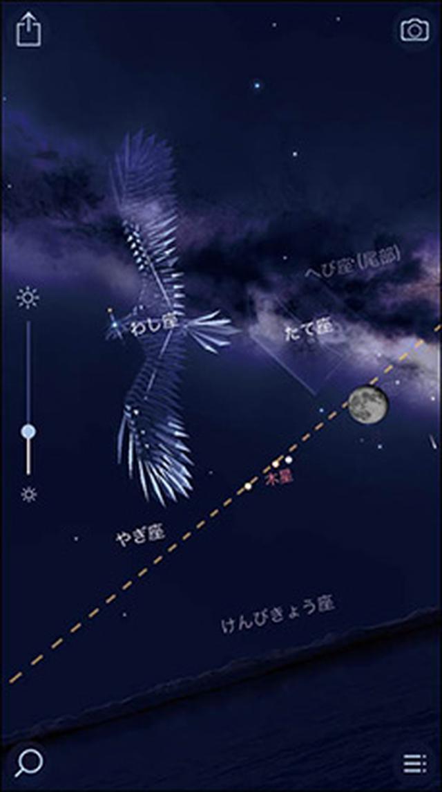画像1: 天にかざすと、星や星座の名前がわかる!