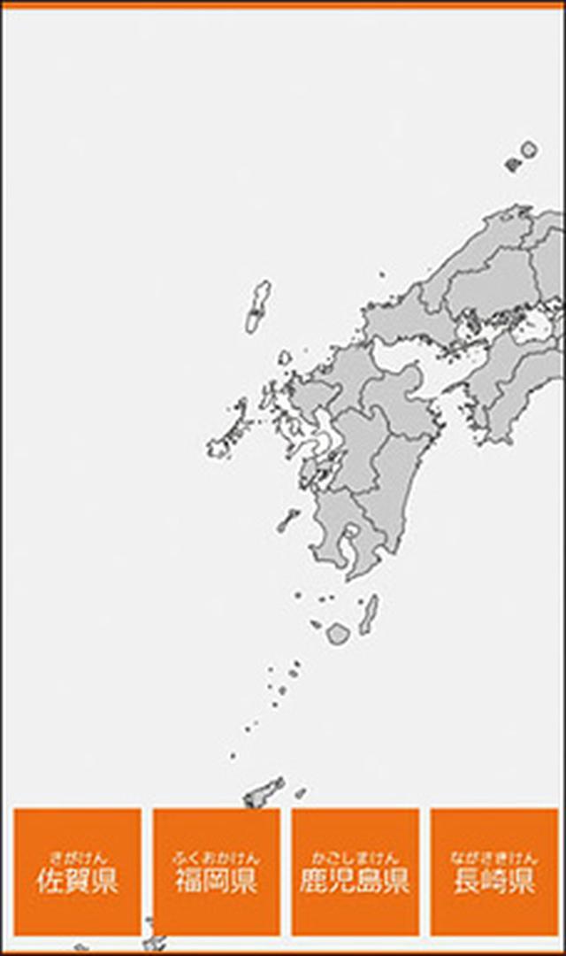 画像2: 日本の地理を復習するパズルゲーム