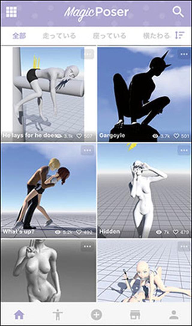 画像2: 3Dモデルを使って自由自在にデッサン