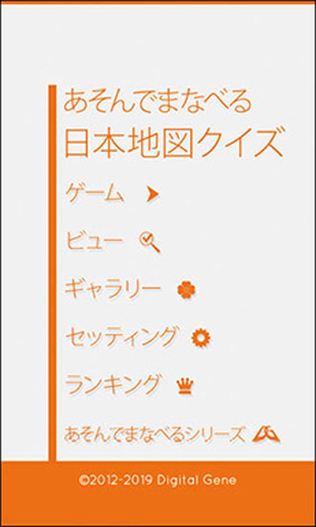 画像1: 日本の地理を復習するパズルゲーム