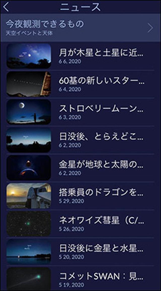 画像2: 天にかざすと、星や星座の名前がわかる!