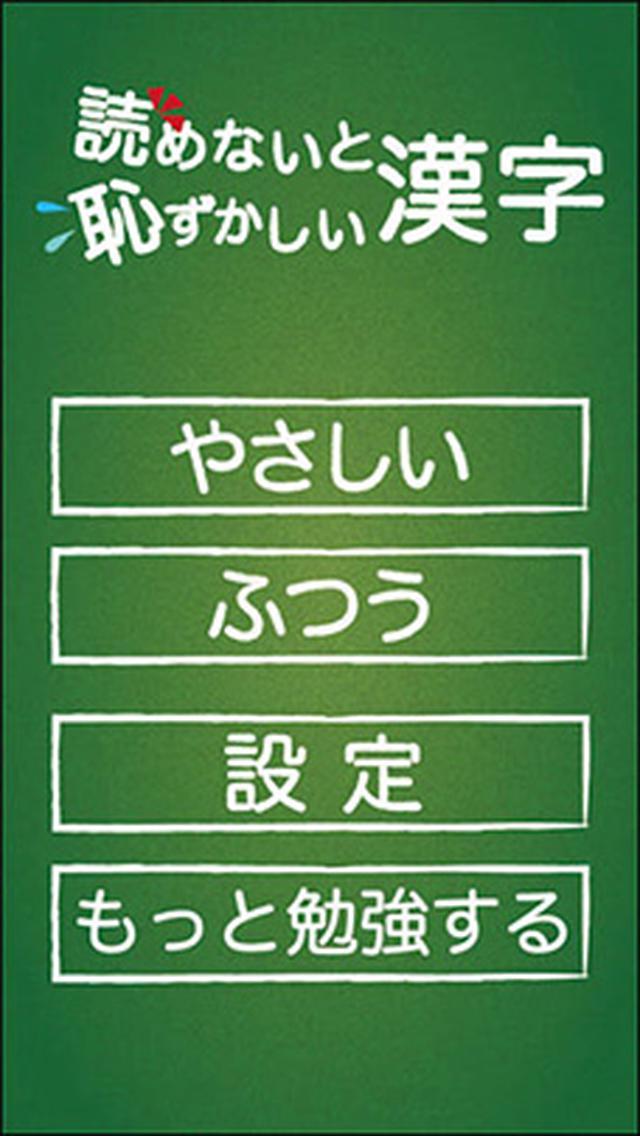 画像1: 一般常識レベルの漢字の読み方をマスター