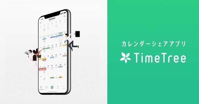 画像: TimeTree【タイムツリー】 - グループでのスケジュール共有とプライベートの予定管理ができるカレンダーアプリ