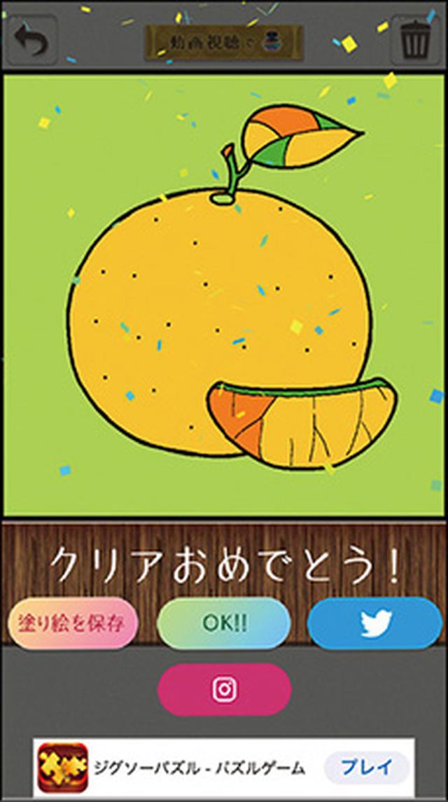 画像1: 「塗り絵とパズル」が融合した新感覚ゲーム