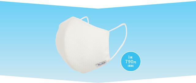 画像: TioTioプレミアム 洗える立体マスク抽選販売 - 洋服の青山
