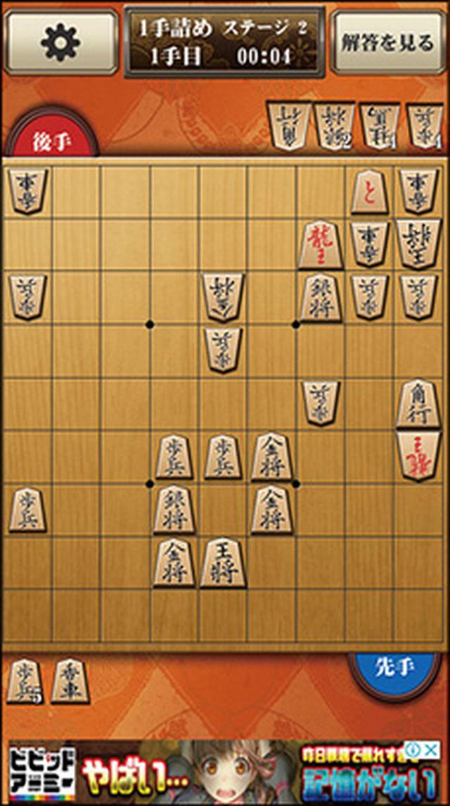 画像2: 初心者向けの配慮が満載な秀作将棋ゲーム