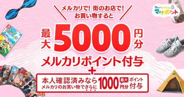 画像: メルカリからのお知らせ マイナポイント申込みで最大 6,000 円分ポイント付与 (マイナポイント事業分 P5,000 + メルペイ分 P1,000)