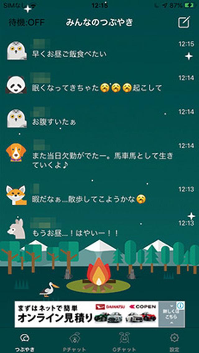 画像1: 焚き火に集う動物になって会話を楽しもう