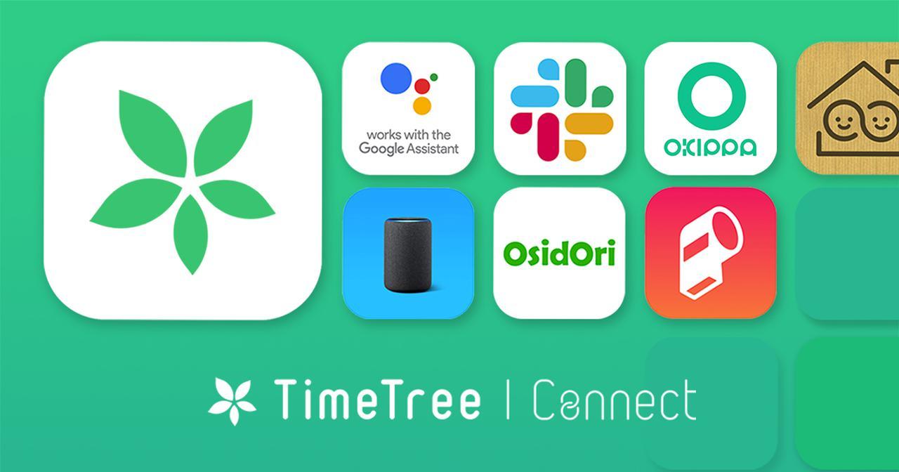 画像: TimeTree Connect