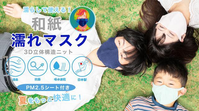 画像: Makuake|抗菌・消臭、夏をもっと快適に!3D和紙立体構造ニット濡れマスク!手袋も!|Makuake(マクアケ)