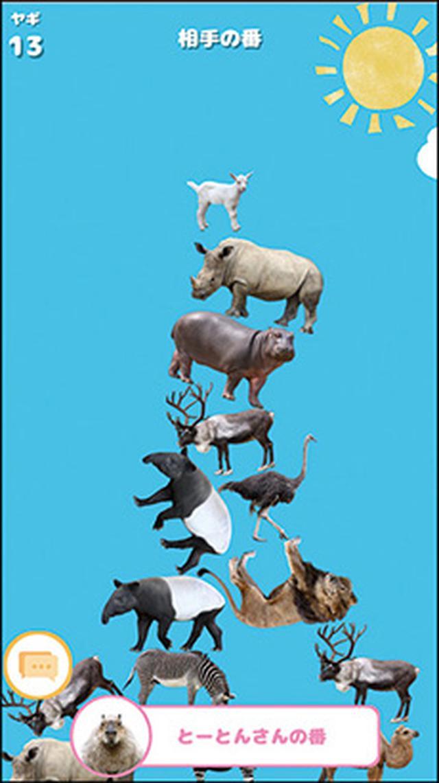 画像1: かわいい動物パネルで白熱のバランス対決!