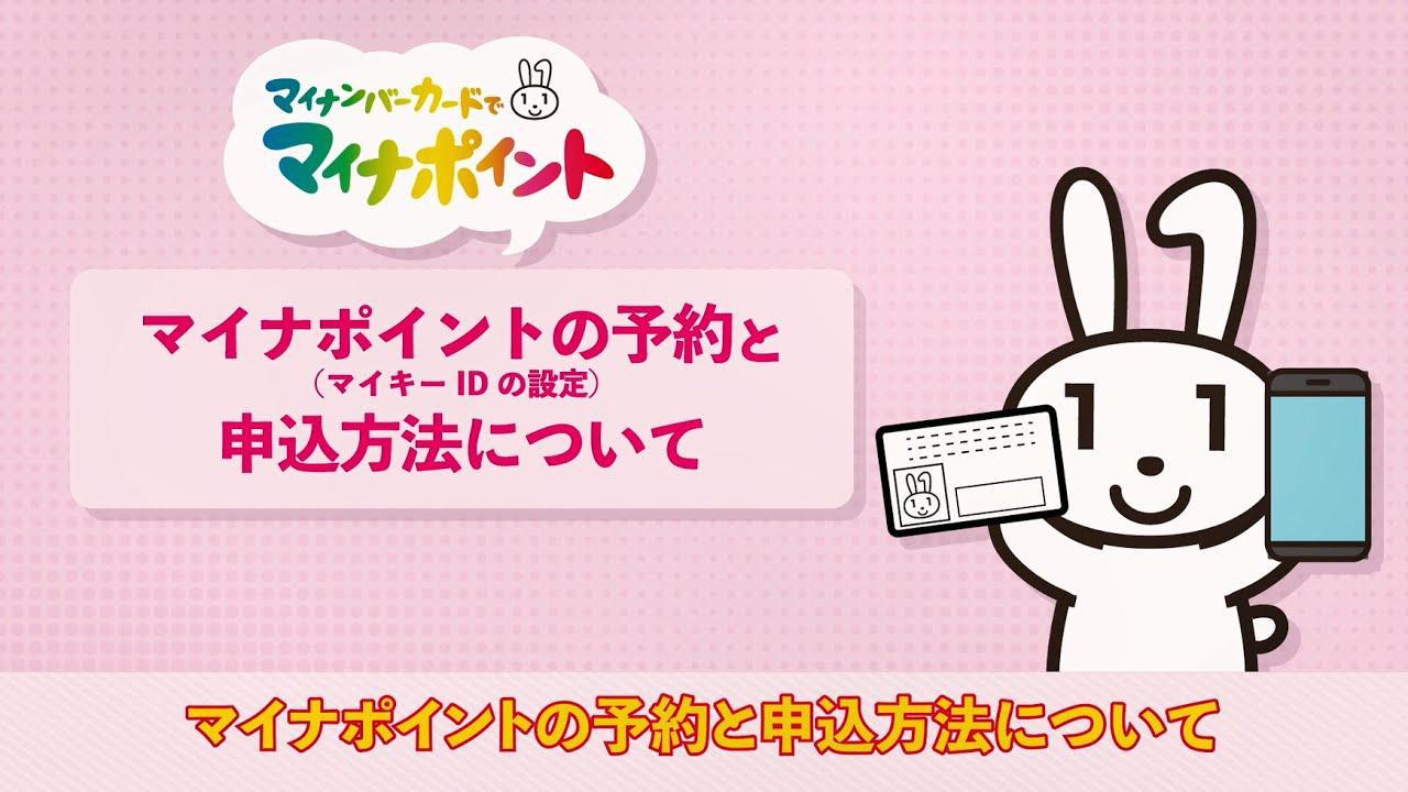 画像: マイナポイントの予約と申込方法について www.youtube.com