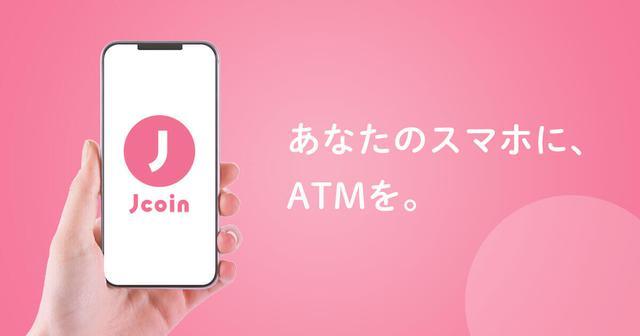画像: J-Coin Pay「マイナポイント事業」専用ページ|J-Coin Pay - あなたのスマホに、ATMを。
