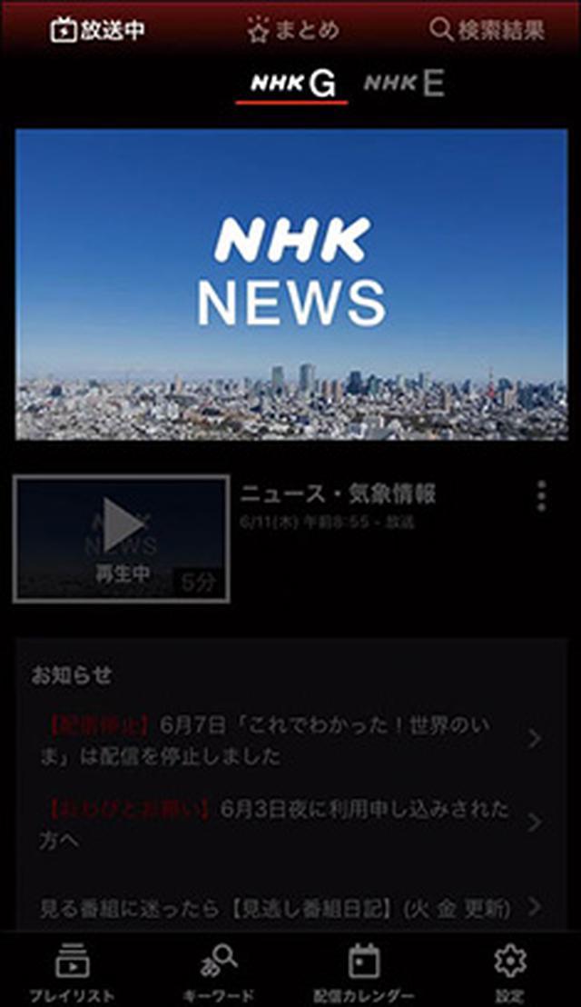 画像2: NHKプラス 提供元:NHK 無料