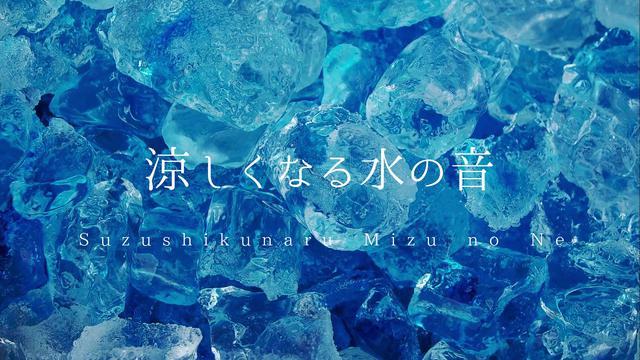 画像: 涼しくなる炭酸多めの水の音 youtu.be