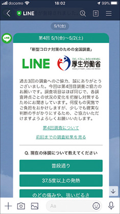 画像: ■ 厚生労働省はLINEでコロナ対策の全国調査を実施