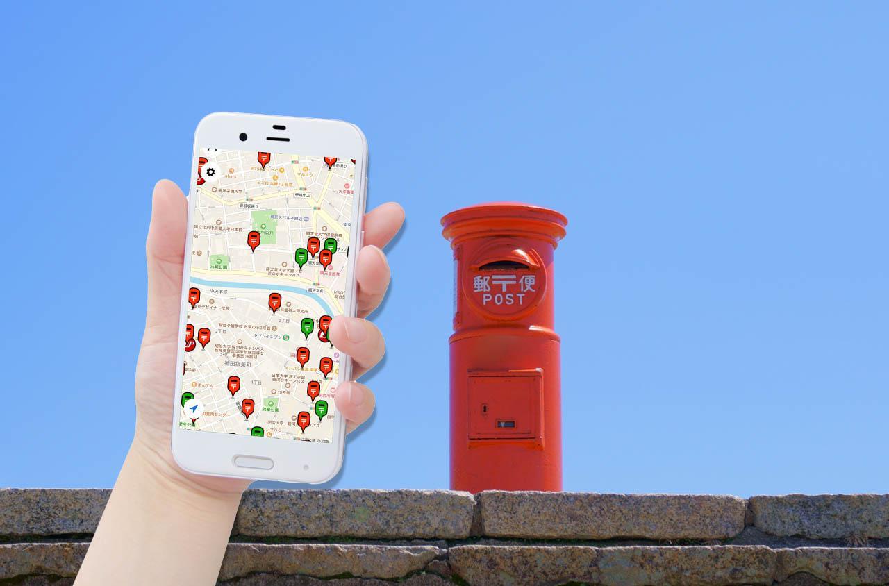 コンビニ 近くの郵便ポスト 近くの郵便ポストの場所がすぐに調べられるアプリ「ポストマップ」