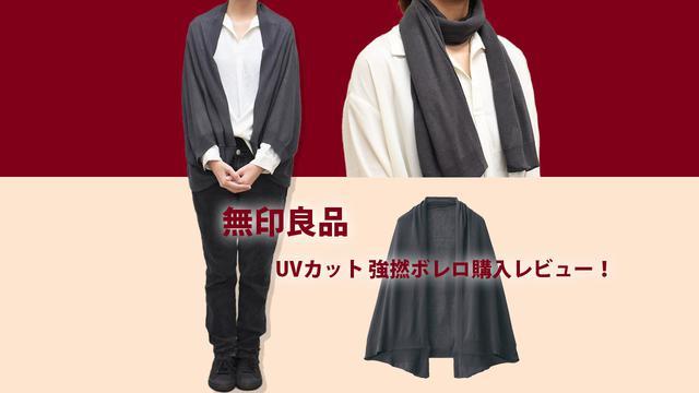 画像1: 【無印良品】紫外線対策に!UVカット 強撚ボレロ購入レビュー 冷房対策にもぴったりな夏の羽織りもの