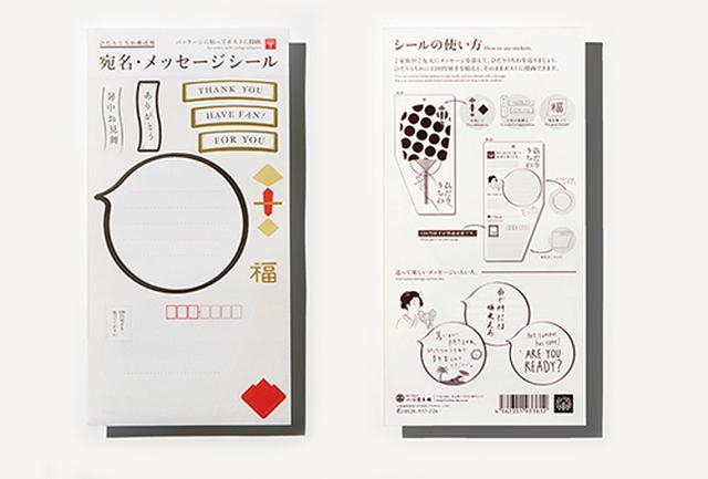 画像: 宛名・メッセージシール www.isshin-do.co.jp