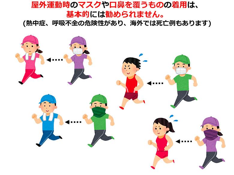画像1: 日本臨床スポーツ医学会と日本臨床運動療法学会との「屋外での運動に対する共同声明」より www.rinspo.jp