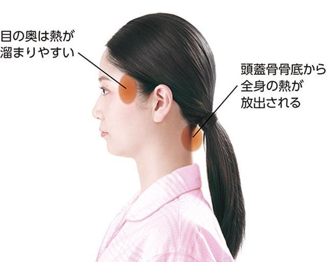 画像: 特に目とぼんのくぼ周辺を冷やすことで、効率よく頭を冷やせます。