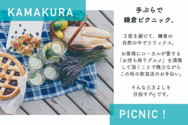 画像: 手ぶらで楽しめるピクニックレンタルで、鎌倉の「持ち帰りグルメ」をサポートしたい
