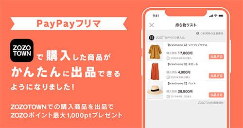 画像: https://about.yahoo.co.jp/pr/release/2020/07/01c/