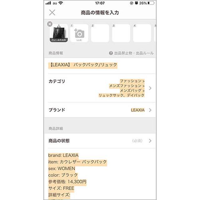 画像: 自動で商品の情報が入力されています