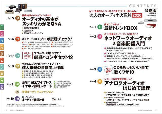 画像1: 大好評シリーズ最新刊!『大人のオーディオ大百科2020』が発売!