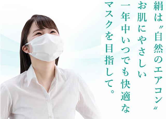 画像: ず~っと涼しい!息らくらく!肌にやさしい涼やか絹マスク 1枚【日本製夏用シルクマスク】 item.rakuten.co.jp