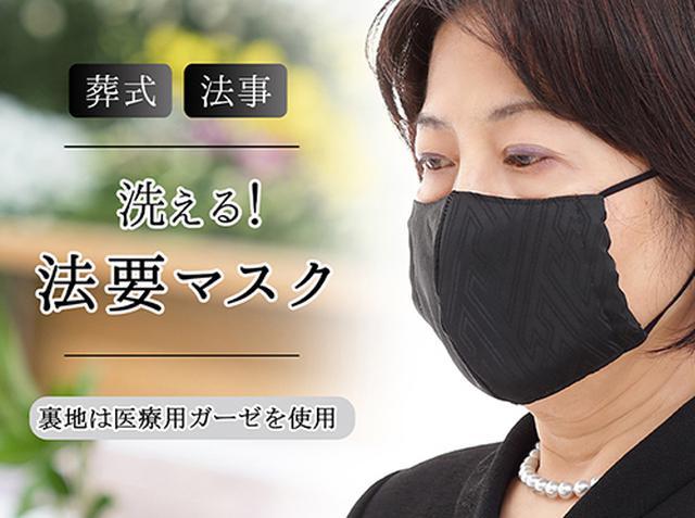 画像: 喪服に合う洗える法要黒マスク 2枚 item.rakuten.co.jp