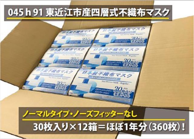 画像: 045h91 東近江市産(国産)4層式不織布マスクほぼ1年分(N/N無) furunavi.jp