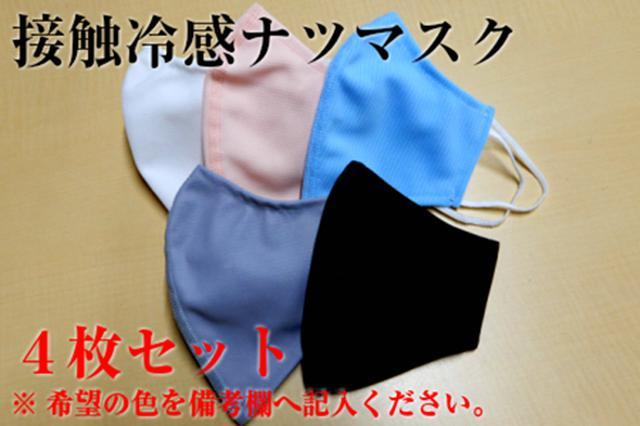 画像: 接触冷感ナツマスク(レギュラーサイズ) furunavi.jp