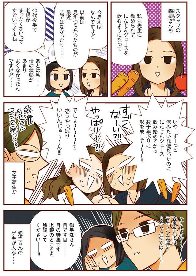 画像3: 【 マンガでわかる!】 「にんじんジュース」が全身の健康を整えて目をよくする!