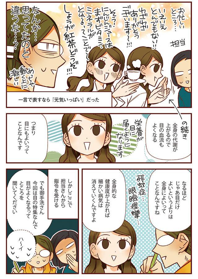 画像2: 【 マンガでわかる!】 「にんじんジュース」が全身の健康を整えて目をよくする!