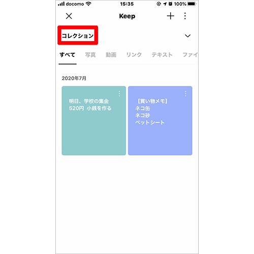 画像: ②Keepに保存してある項目(コレクション)が表示される。そのなかにKeepメモに送信したメッセージも自動的に追加されている。
