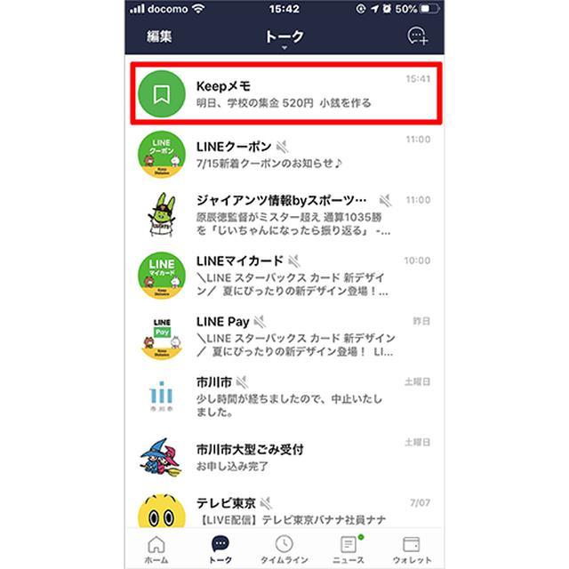 画像: メッセージが送信されたKeepメモがある場合、Keepメモの項目には最新メッセージが表示される。