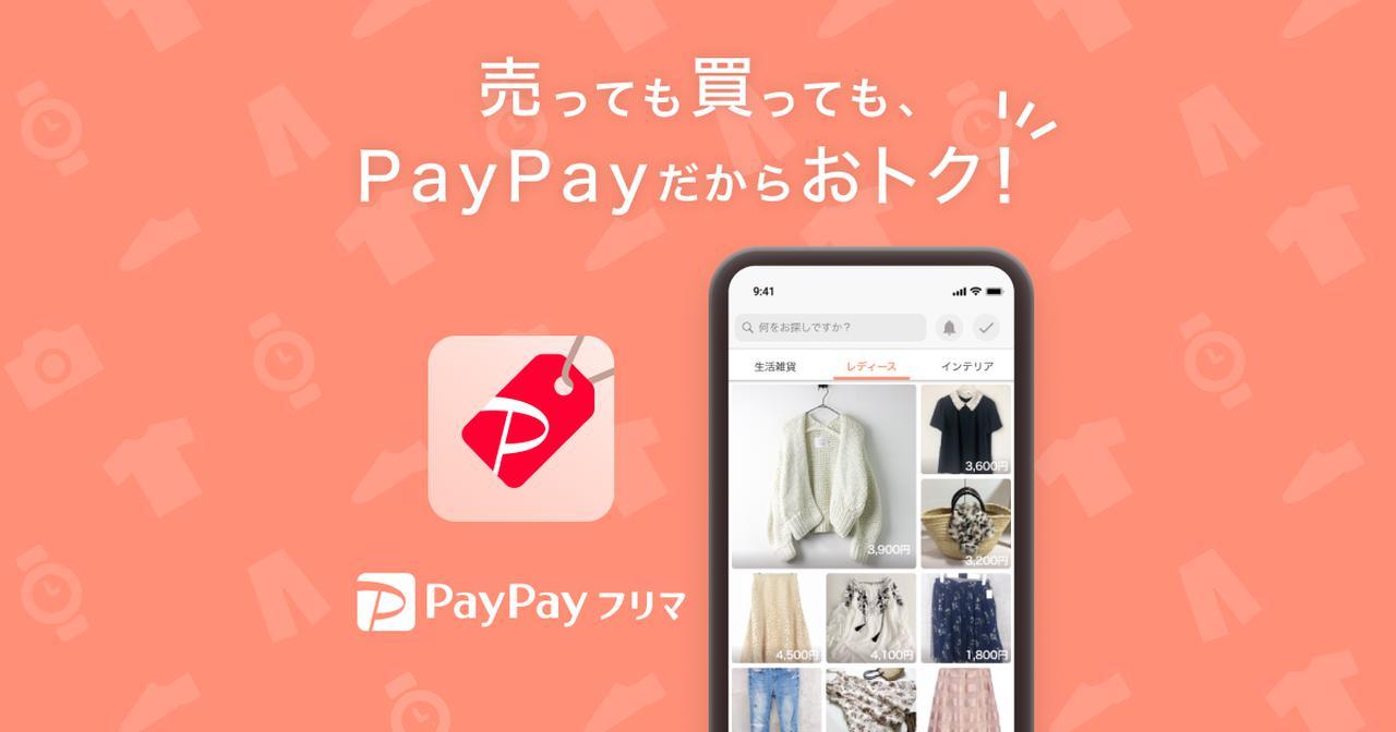 画像: PayPayフリマなら全品送料無料で買える