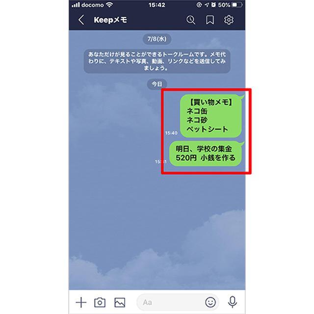 画像: ②Keepメモの画面に、送信したメッセージが表示される。