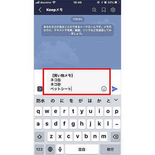 画像: ①Keepメモのトークルームに、自分のためのメモを入力して「送信」する。